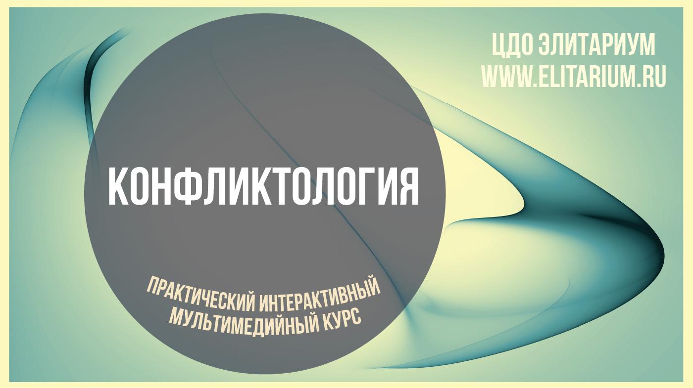 Конфликтология: практический интерактивный мультимедийный дистанционный курс